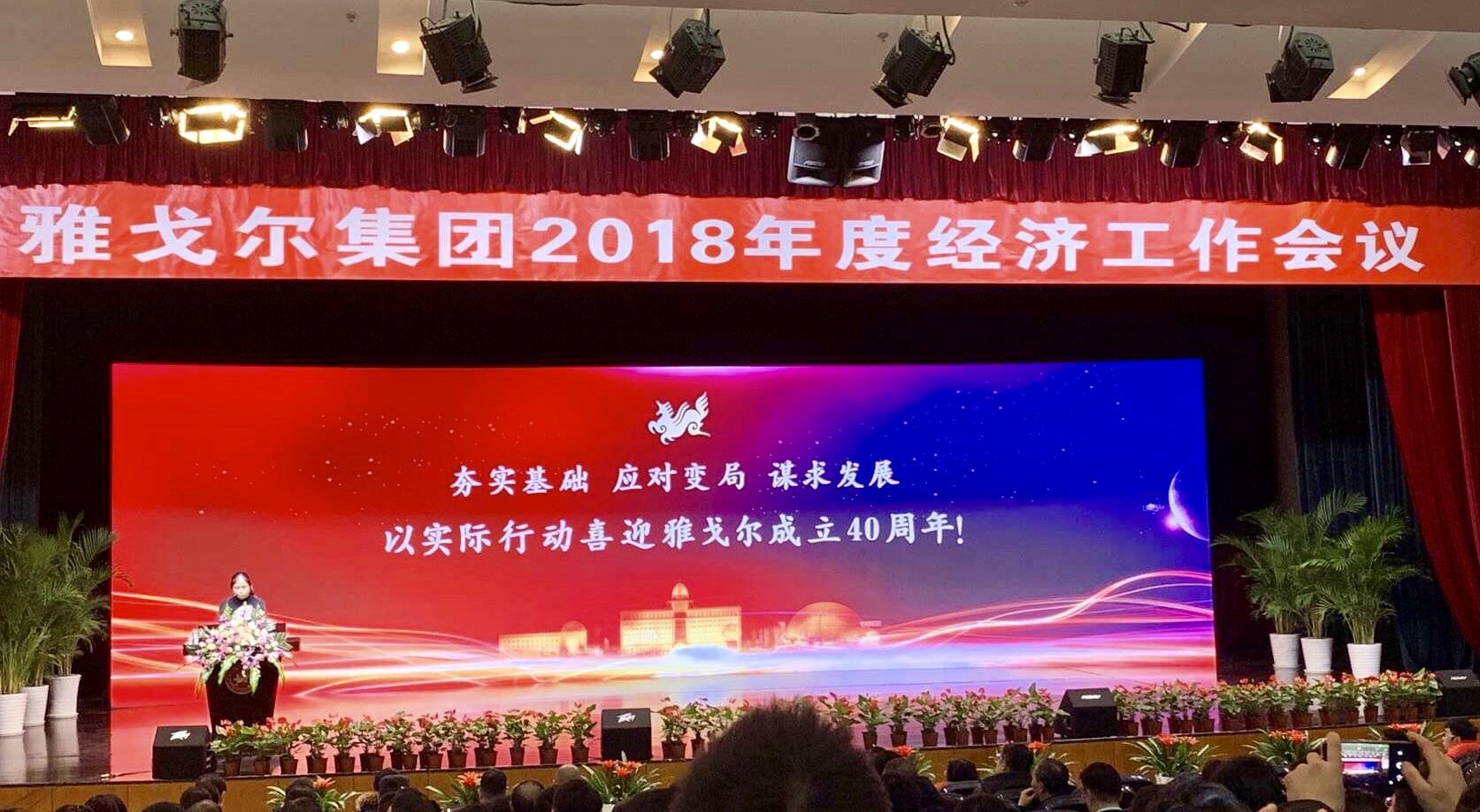 2019年经济年度_2019年度能源经济预测与展望研究报告在京发布